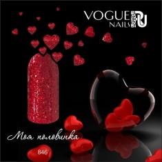 Vogue Nails, Гель-лак Моя половинка