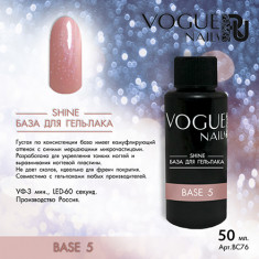 Vogue Nails, База Shine №5, 50 мл