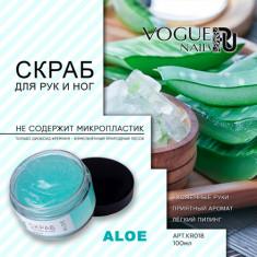 Vogue Nails, Скраб для рук и ног Aloe, 100 мл