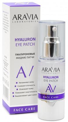ARAVIA Патчи жидкие гиалуроновые / Hyaluron Eye Patch 30 мл